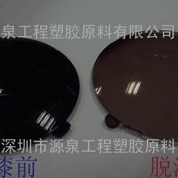 PC红外线穿透塑胶料.红外线穿透PC 红外线感应器塑料