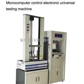 重庆塑料拉力试验机贵州 四川 成都电子万能试验机重庆生产基地