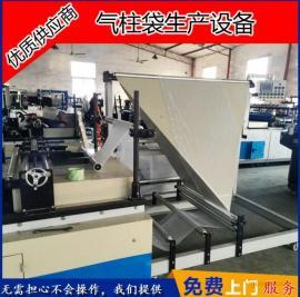 高速充气袋生产专用设备 畅销全球质量稳定