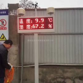 韩城工地用扬尘在线监测仪西安厂家直销