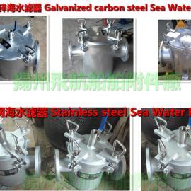 全国供应-船用吸入粗水滤器CB/T497-94