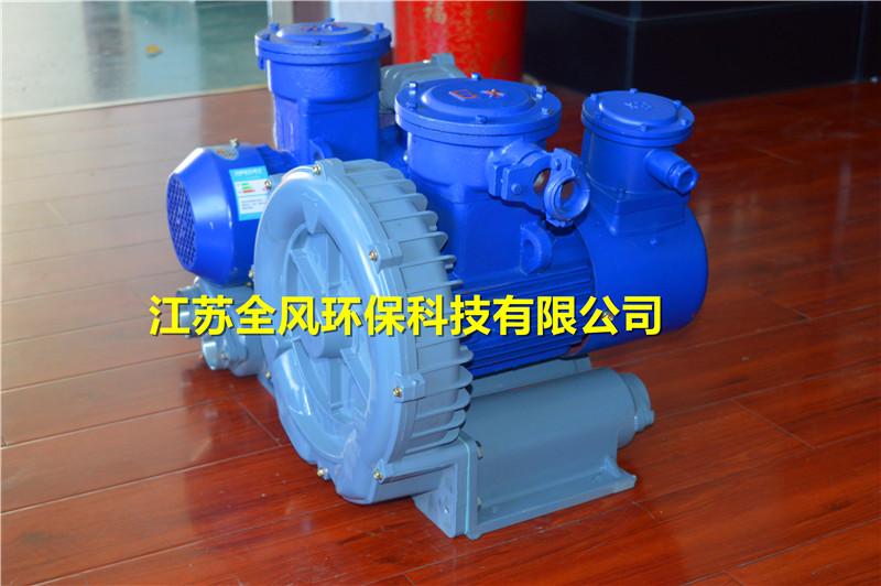 防爆高压风机-防爆鼓风机-防爆旋涡气泵-易燃气体专用防爆风机