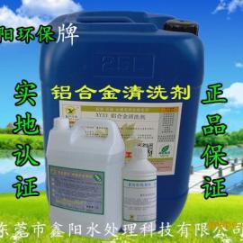 鑫阳环保铝合金清洗剂供应