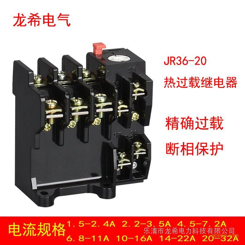 jr36-20热过载继电器热继电器规格参数热继电器接线