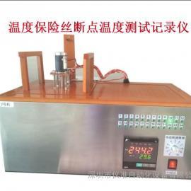 供应温度保险丝断点温度测试仪