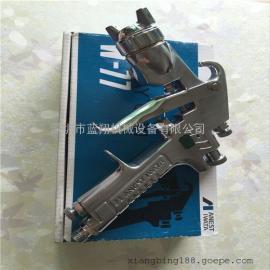 湖北岩田底漆喷枪W-77简介/湖南岩田底漆喷油漆W-77喷枪价格