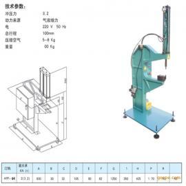 APP08型无铆钉铆接机 压铆螺母螺栓压装机设备