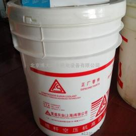 北京复盛空压机油2100050232 1541-SCF46-20复盛高级冷却液大量供