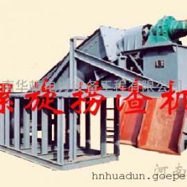 河南华顿 HD 螺旋捞渣机 捞渣机 螺旋捞渣机组