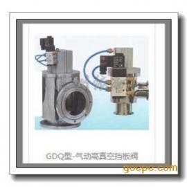 GDQ型-气动高真空挡板阀