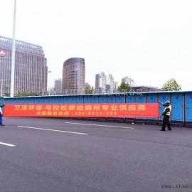 上海移动厕所厂家 马拉松移动厕所专业供应商