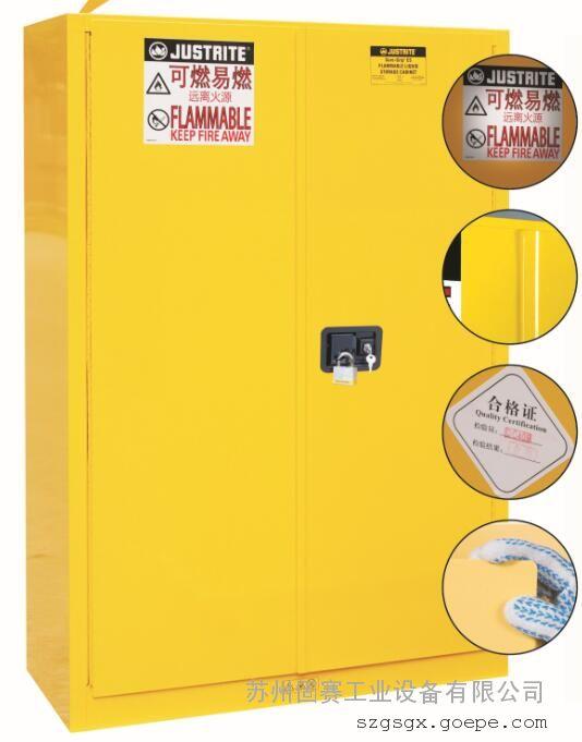 justrite油漆存储存柜现货特价-苏州|昆山|太仓
