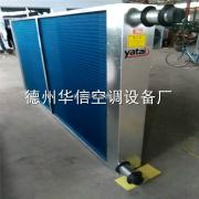 山东华信9.52、12、12.7、15.88、16mm铜管串铝箔表冷器厂家