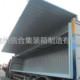 展翼集装箱质量优良 展翼集装箱低价销售