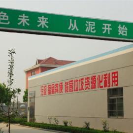 污泥处理设备技术创新工程FH-09-02
