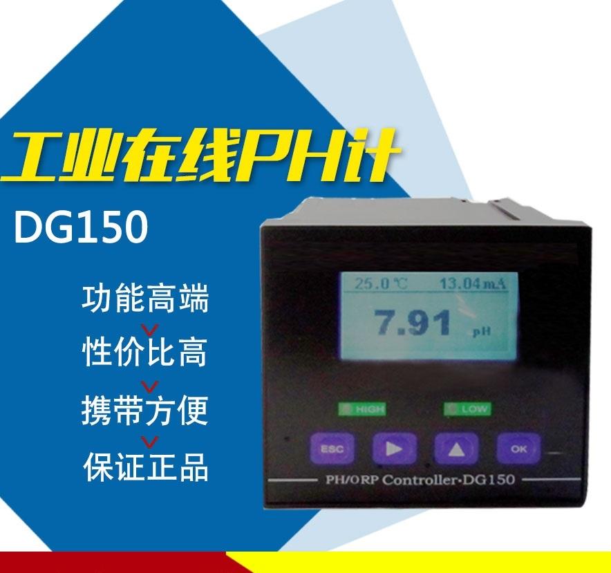 工业废水排放酸碱度值监测仪 快速检测数字显示 dg150