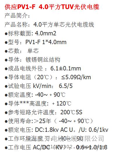 光伏v服装服装-TUV光伏电缆-线缆光伏太阳-镀锦纶弹力布线缆图片