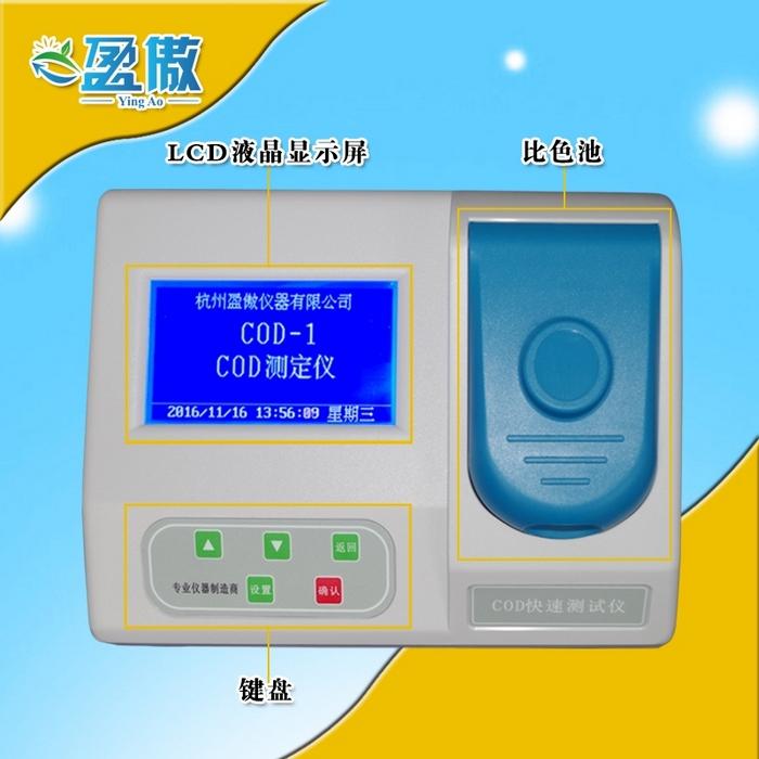 盈傲COD快速测定仪厂家直销质量保证经济款