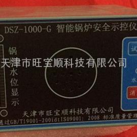厂家直销DSZ-1000-G智能锅炉安全示控仪