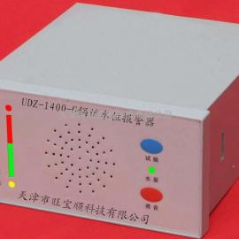 厂家直销UDZ-1400-G多功能锅炉水位报警器