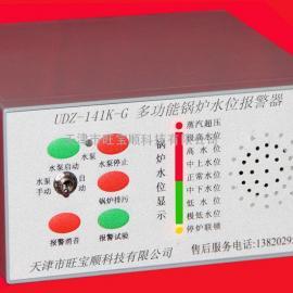 厂家直销UDZ-141K-G多功能锅炉水位报警器