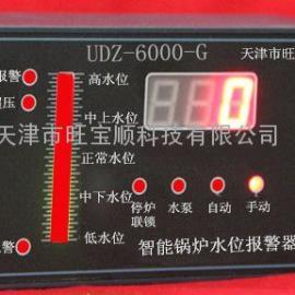 厂家直销UDZ-6000H-G 锅炉水位报警器