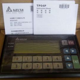广西台达PLC一体机TP04P-22XA1R
