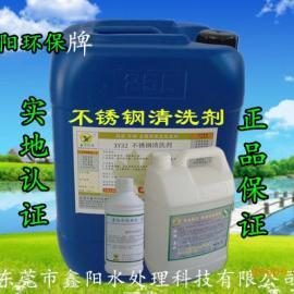 鑫阳环保品牌不锈钢清洗剂|高效金属清洗剂厂家清洗油污效果好