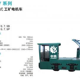 中科CJY30/9G架线式电机车
