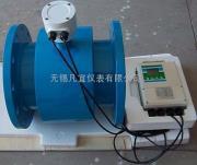 DN50电磁流量计