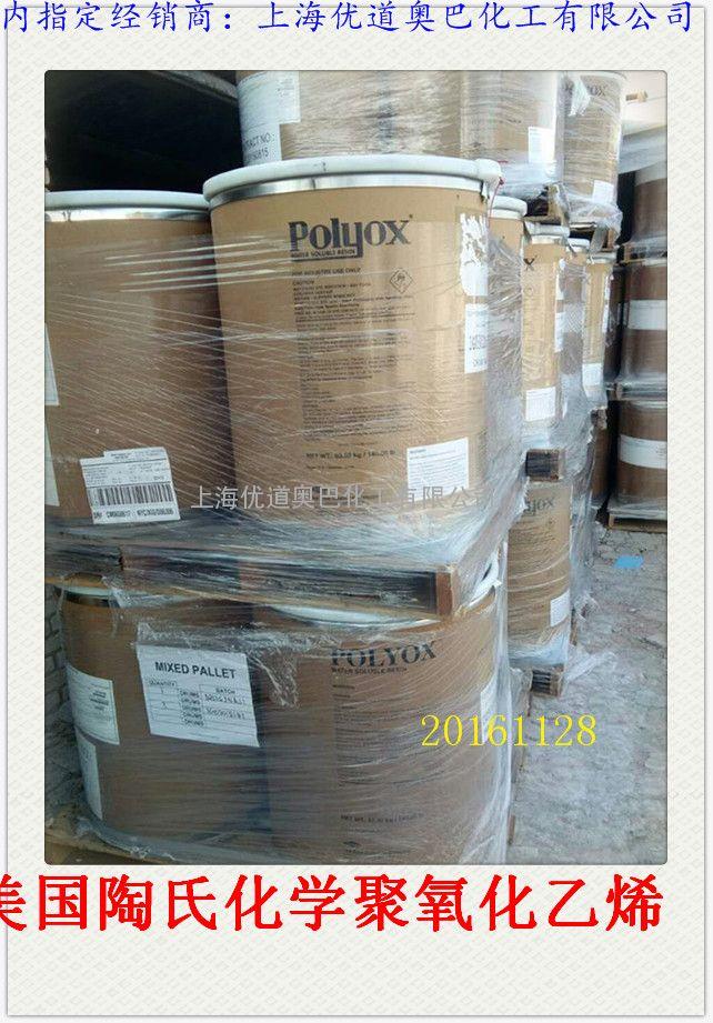 医药用美国陶氏POLYOX WSR 205聚氧化乙烯PEO授权代理