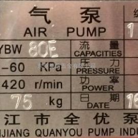 印刷机80气泵ZYBW80E 印刷机真空泵 镇江气泵 无油旋片式风泵