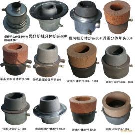 铁圈带柱分体气化炉头