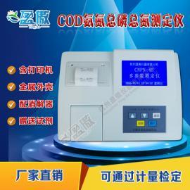 多参数污水排放指数速测仪 COD氨氮总磷总氮一体仪 必备款