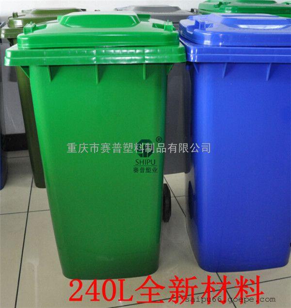 军绿色垃圾桶厂家定制 赛普塑业240L军绿色环保垃圾桶 户外分类垃圾桶环卫分类垃圾桶--垃圾固废容器 前言:爱护环境,人人有责;垃圾分类,从我做起。 军绿色垃圾桶厂家定制 赛普塑业240L军绿色环保垃圾桶 特点:垃圾桶就使用场合可分为公共垃圾桶和家庭垃圾桶。就盛放垃圾形式可分为独立垃圾桶和分类垃圾桶。就加工材料可分为塑料垃圾桶、不锈钢垃圾桶、陶瓷垃圾桶、木质垃圾桶、水泥垃圾桶和纸浆垃圾桶等等。就开启方式有敞口式、揭盖式、踩踏开盖、感应式(红外线)等。 垃圾桶定制电话:18423471964 (微信同号)