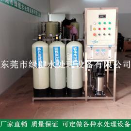 0.25吨工业纯水制取设备