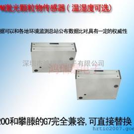 PMS200 系列颗粒物传感器,完全替代攀塍G7