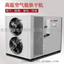 出口空气能热泵烘干机,食品烘干机工业烘干机,空气源热泵烘干机