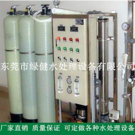 工业反渗透设备 水处理装置 工业高纯水设备