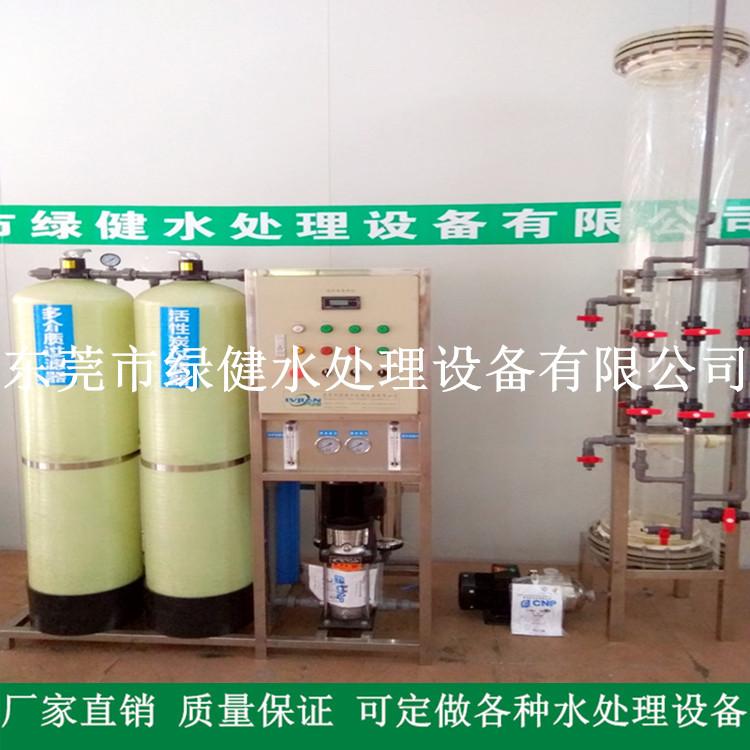 打印机墨水用去离子水处理设备 反渗透加电子级混床超纯水