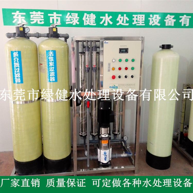 纳米墨水用去离子水设备 超纯水制取设备 去离子超纯水系统