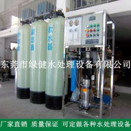 精细化工用去离子水机 反渗透纯净水净化设备 纯水处理系统