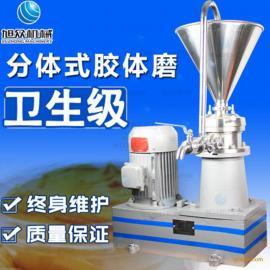 合肥旭众分体式/卫生级胶体磨系列