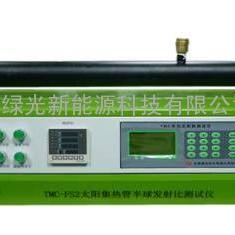 TMC-FS2型太阳集热管半球发射比测试仪 集热管涂层测试