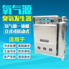水产养殖臭氧消毒设备