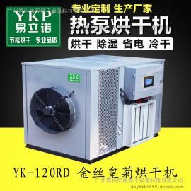 菊花烘干机-热泵空气能,智能控制