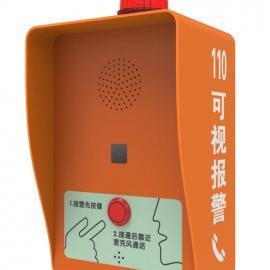 公园紧急求助对讲系统 全视通紧急求助系统方案商