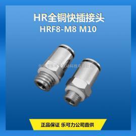 金属铜镀镍快插接头 插8MM管-M8*1螺纹M10气管接头