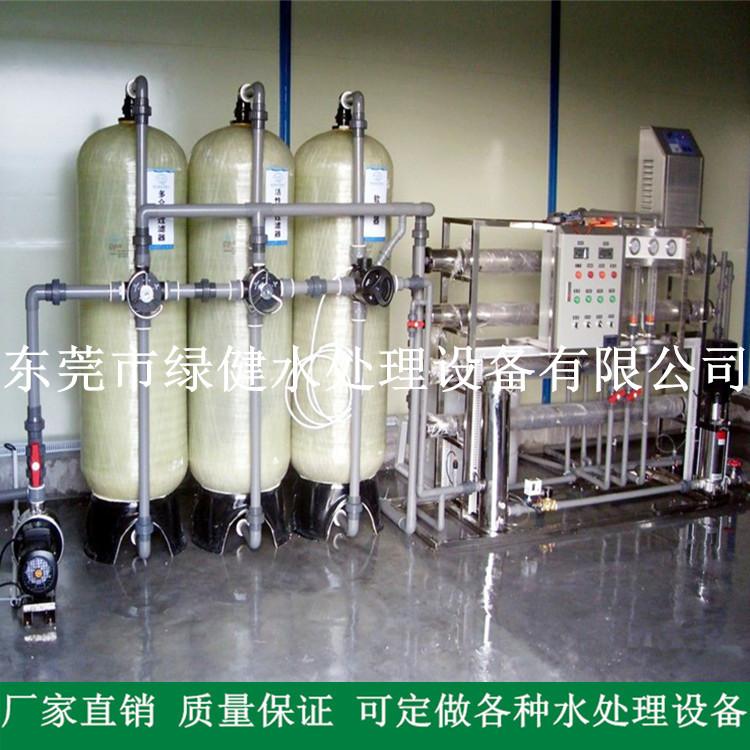 2吨反渗透设备 广东工业专用纯水设备 去离子水专用设备