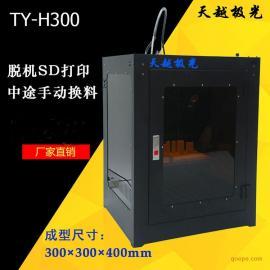 工业级3d打印机 diy3d打印机 3d打印机 工业